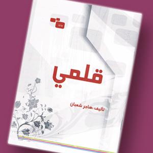 Nouveau roman de Hajer Chabane