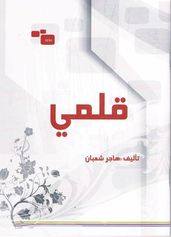 Tounsia Actions - Magazine cover
