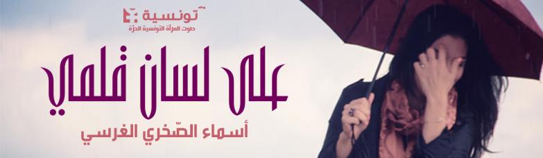Asma Sakhri Gharsi