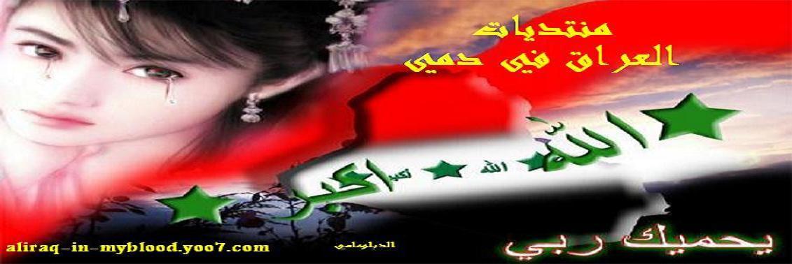 منتديات العراق في دمي
