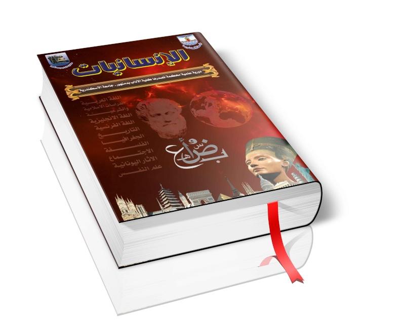 الإنســـانيات غلاف كتاب + الملف المفتوح psd