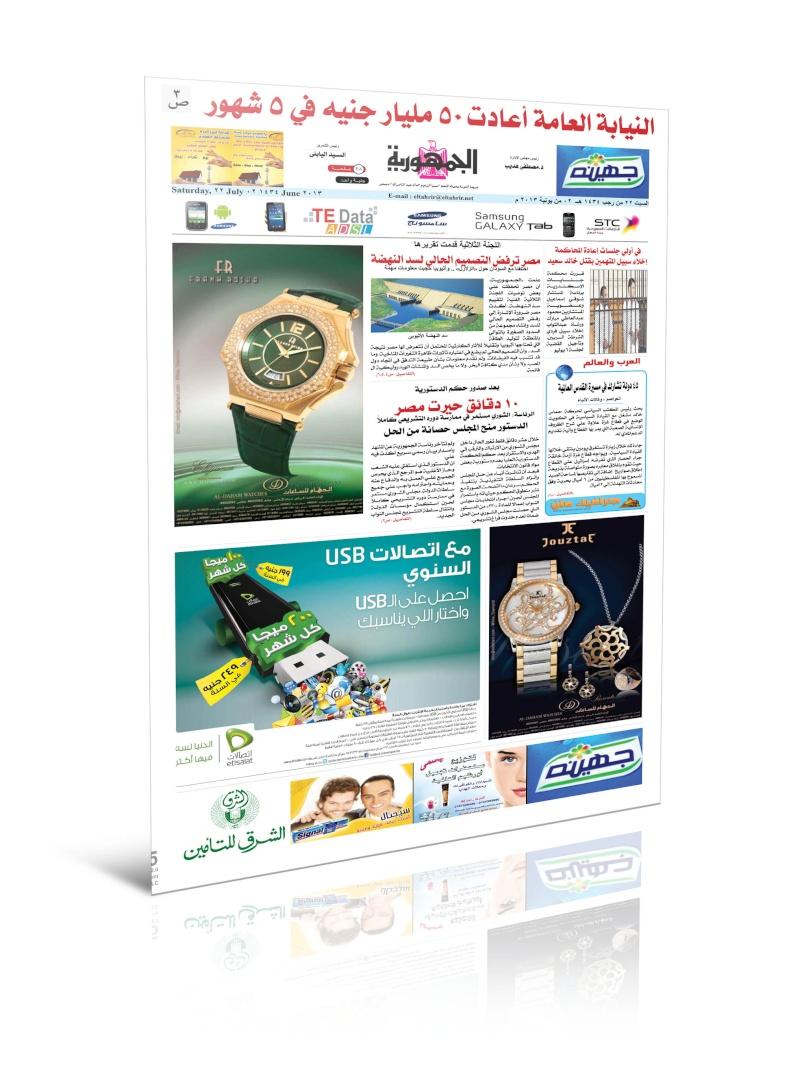 تصميم الصفحـــة الأولى من جريدة الجمهورية