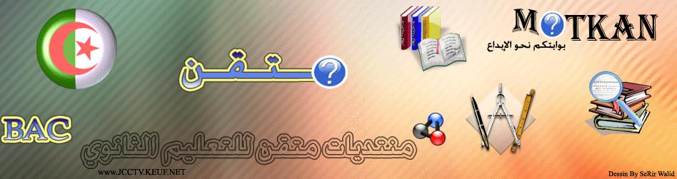 منتديات التعليم الثانوي منتديات التعليم متوسط منتديات تعليم ثانوي سيدي بلعباس للتعليم