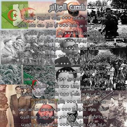 افتخر كونك جزائري ..و ارفع ouoooo10.jpg