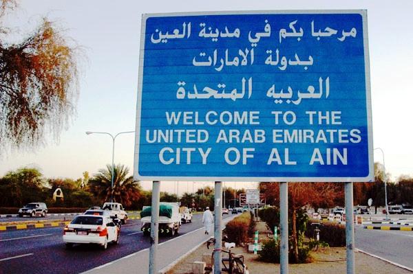 صور رائعة من مدينتي ابو ظبي والعين في الامارات 48633510.jpg