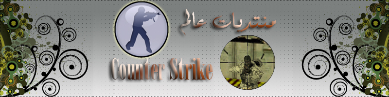 عالم Counter Strike