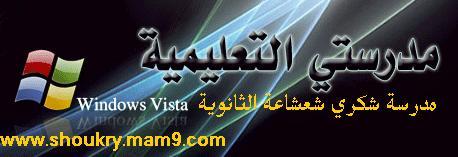 ::: مدرسة شكري شعشاعة الثانوية للبنين:::