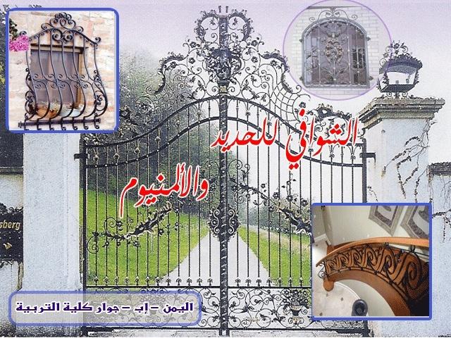 الشوافي - للشبابيك والأبواب - اليمن - إب