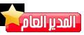 مدير المنتدى  صاحب الموقع