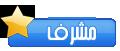 مشرف قسم العاب الحاسبة