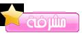 :: مشرفة منتدى الاسرة ::