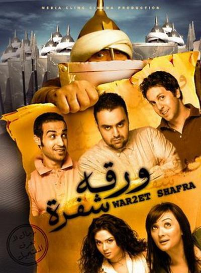 فيلم ورقه شفره VCD