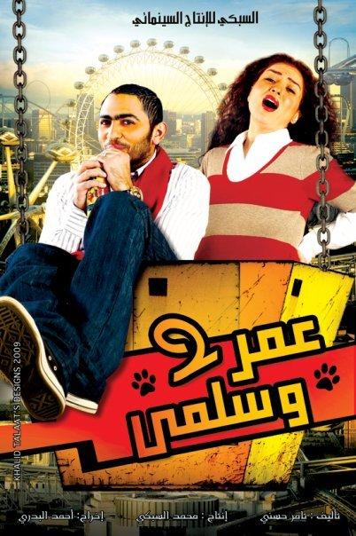 فيلم عمر وسلمي 2