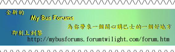 My Bus Forums/WE Bus論壇