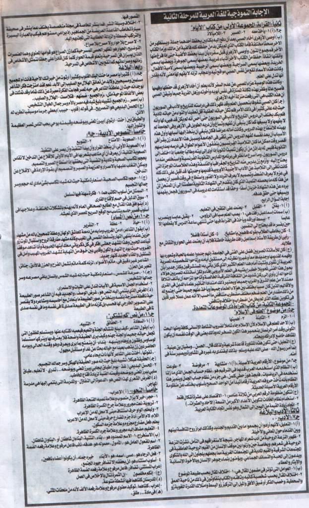 الاجابة النموذجية لامتحان  اللغة العربية في السودان 2013 ooooo_10.jpg
