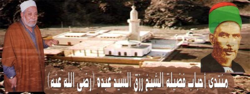 منتدى أحباب فضيلة الشيخ رزق السيد عبده