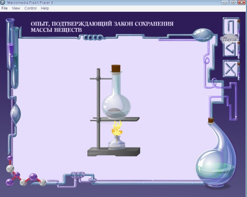Флипчарт по химии закон сохранения