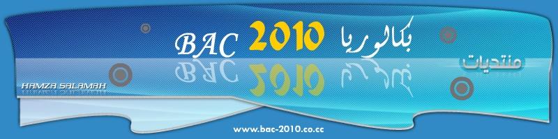 ► BAC 2013 ◄ منتدى الباكالوريا لكل الطلاب * دروس تمارين حلول واختبارات نمودجية * ◄ باك 2013 ►