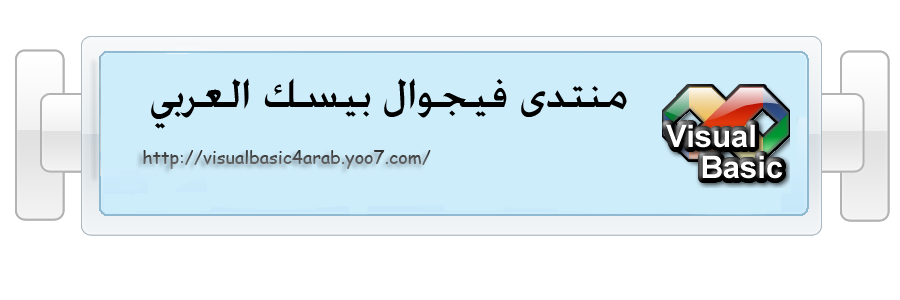 منتدى فيجوال بيسك العربي