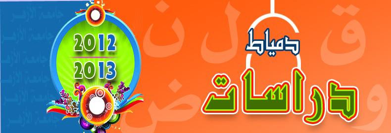 كلية الدراسات الإسلامية والعربية بدمياط الجديدة