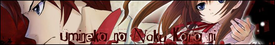 うみねこのなく頃に ~ Umineko no Naku Koro ni