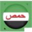 صــور مــن مـديـنـة حــمـص