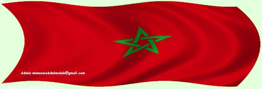 maroc  transcendant  المغرب الفريد