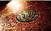 قالوا عن القرآن الكريم