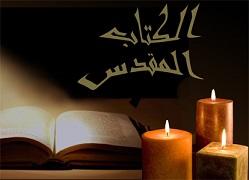 موقع دراسات قراءات يومية للكتاب المقدس