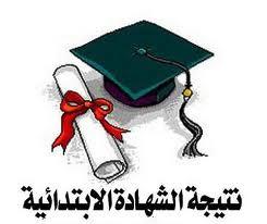 نتائج امتحانات التعليم الابتدائي الجزائر 2013  onec.dz