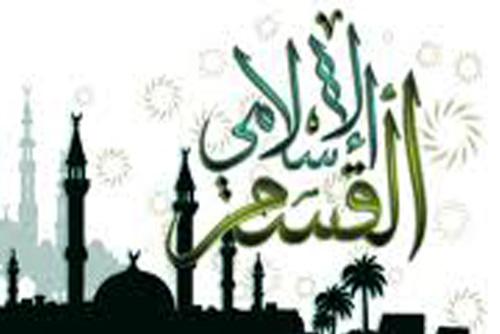 القسم الاسلامي