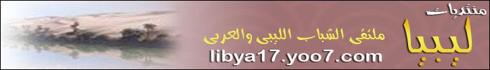 منتديات ليبيا