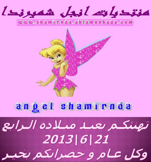 منتدى  angel shamirnda
