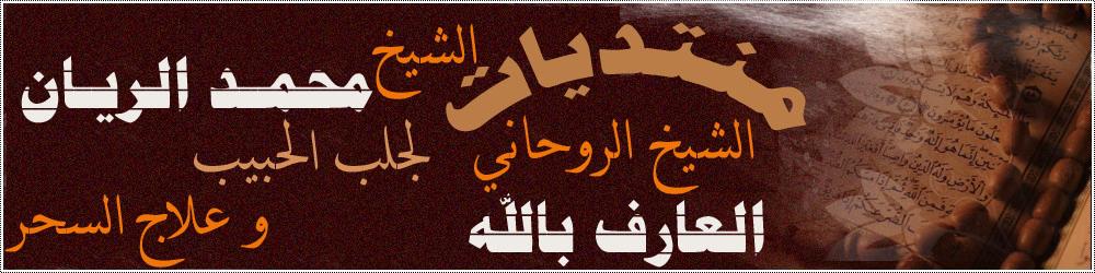 شيخ روحاني لجلب الحبيب و علاج وفك السحر الشيخ الروحاني محمد الريان 00201204337391